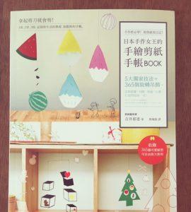台湾語版表紙